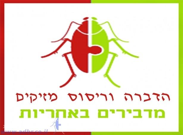 הדברת חרקים | הדברה בחיפה והקריות